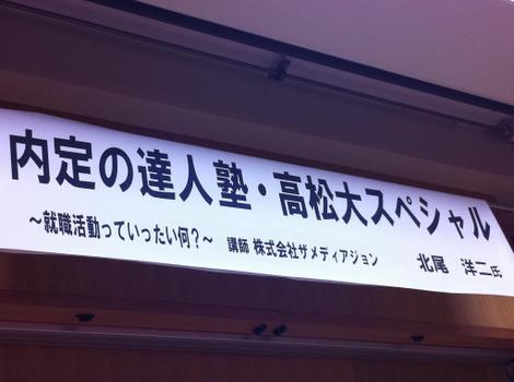 111003_takamatsu_ph1