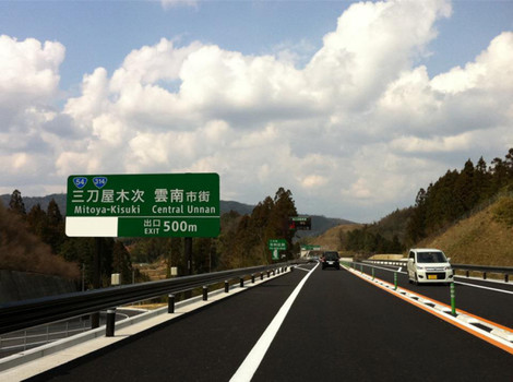120325_matsue_expwy_ph10