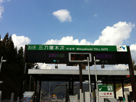 120325_matsue_expwy_ph12