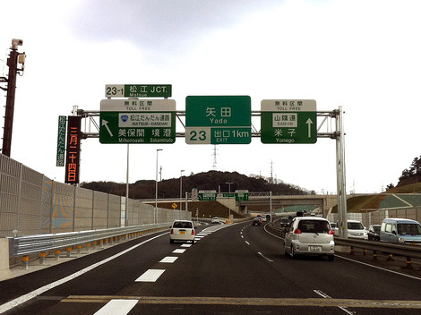 120325_matsue_expwy_ph13