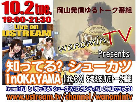 121002_okayama_pr_2