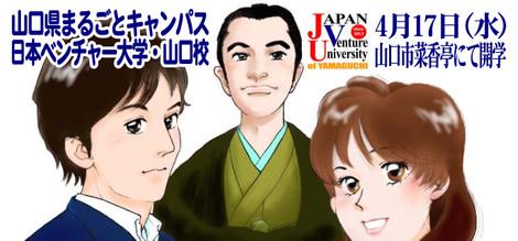 Jvu_yamaguchi_fb_main_130405