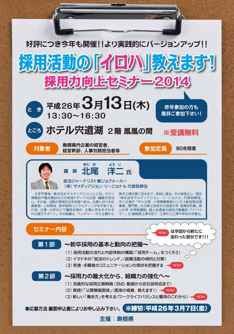 140313_saiyo_sem_shimane_n