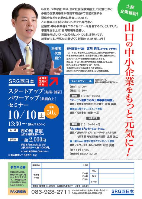 151010_srg_nishinippon_seminar_1