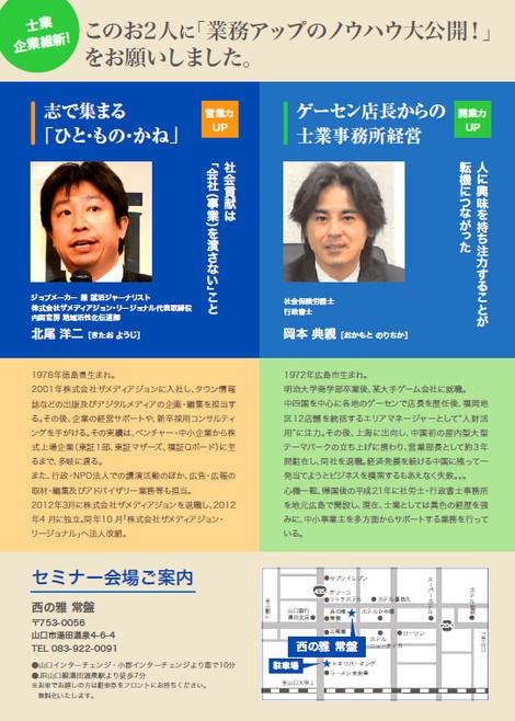 151010_srg_nishinippon_seminar_2