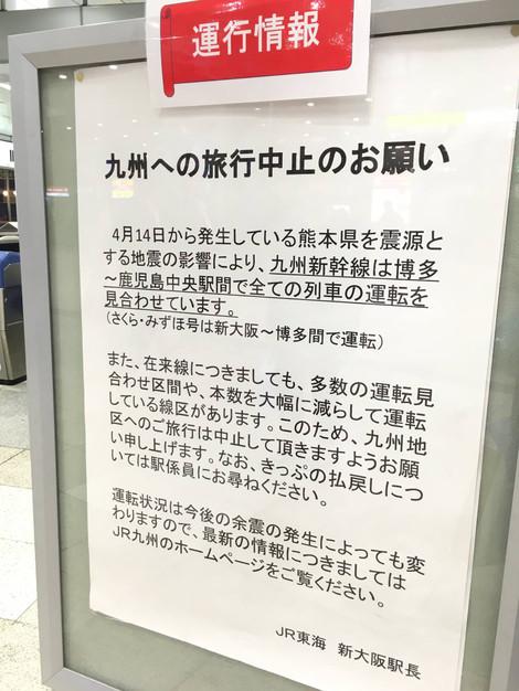 160419_osaka_jrtokai_kumamoto_centr