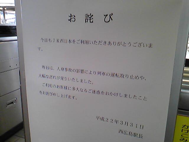 朝から謙虚なJR西日本