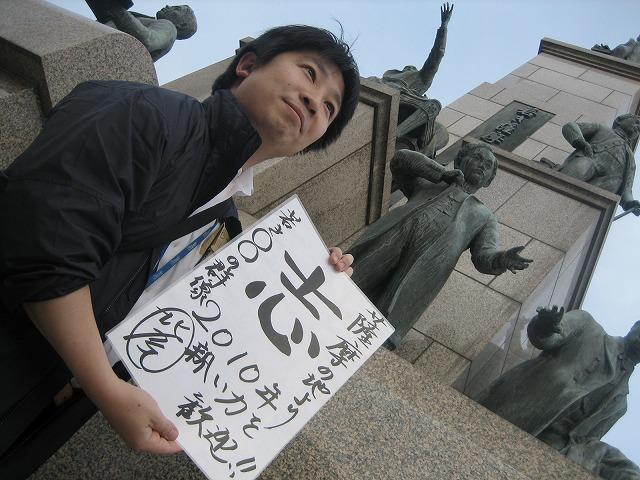 平成22年4月1日、新年度のスタートです! 「志」です!!