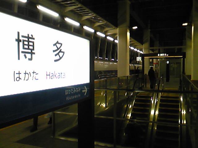 開業待ち遠しい「九州新幹線」