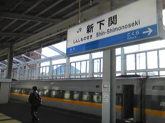 新下関駅の朝。博多(九州)方面への乗客多し。