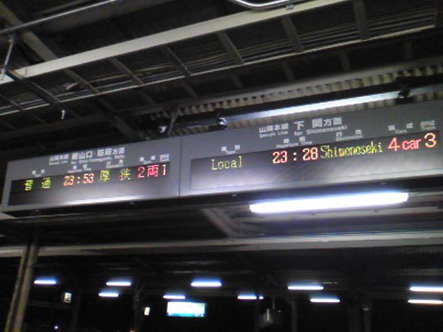 JR小月駅の電光掲示板(小月駅のリニューアル・バリアフリー化)