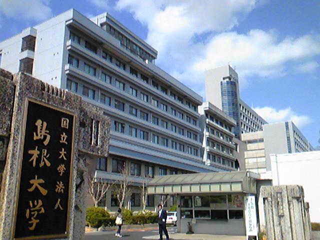 島根大学にて(環境ISO認証取得大学における新歓・新勧の立て看板)
