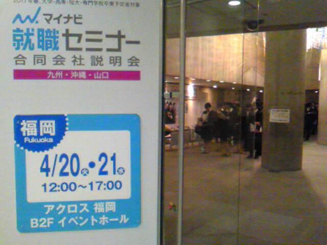 2011年新卒学生対象の合同会社説明会(マイナビ就職セミナー/アクロス福岡)