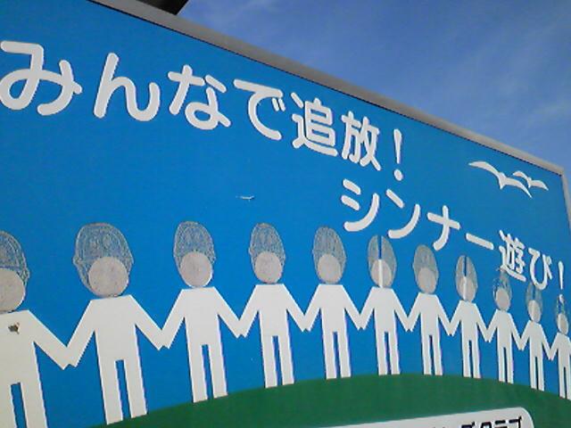 やまぐち珍百景(5)/宇部新川駅前にある「青少年健全育成」のための啓発看板ですが…。
