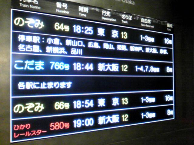 【ひかりは西へ】 「亡国」ではなく「希望の国」たることを思う/JR西日本・博多駅「ひかり広場」にて