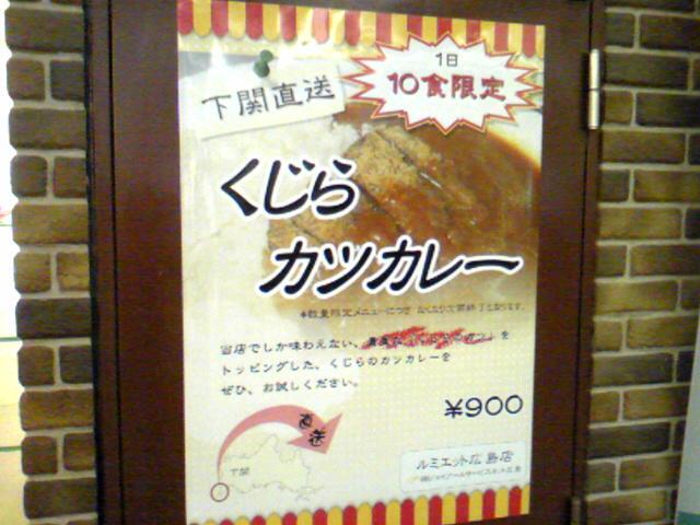 下関グルメガイド(2)/【1日10食限定】山口・下関の「くじらカツカレー」が広島で味わえる!?