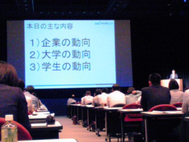 【2011年卒採用戦線総括】〜マイナビ人材採用支援セミナー、なう!?