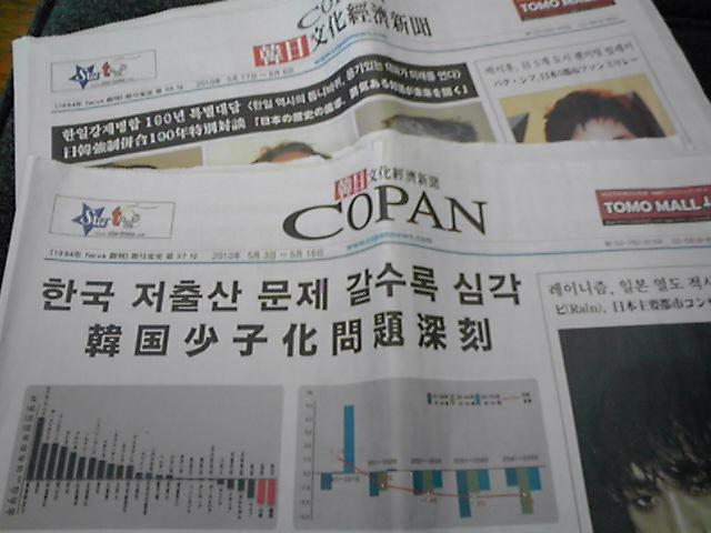 【韓日文化経済新聞】という新聞があることを、健康診断で知る。