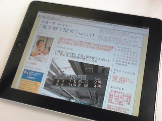 とりあえず【iPad】なんですが、【iPhone4】の方が先ですな。/文明の利器たる由縁を見たり!