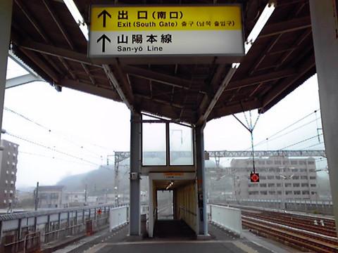 JR新下関駅(山口県下関市)の、...
