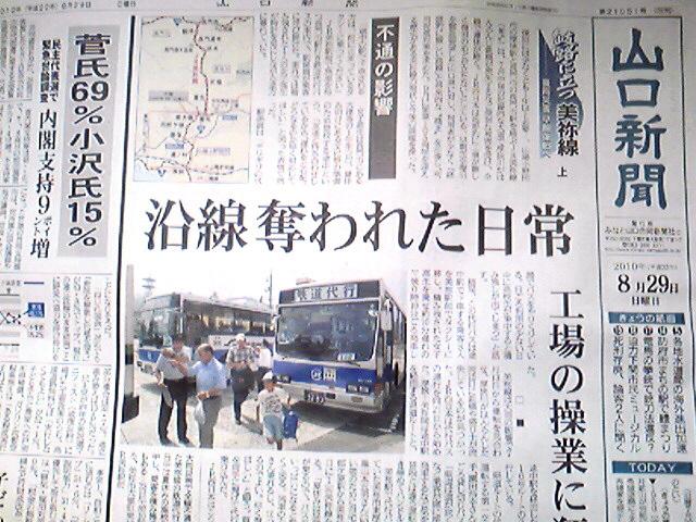 【岐路に立つ美祢線】を読んで…/山口新聞(8/29)トップ1面の特集記事